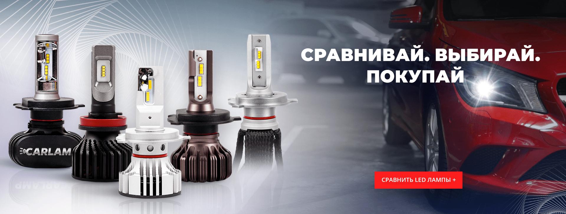Чем отличаются между собой светодиодные автолампы carlamp